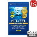 エントリーでポイント10倍!DHA+EPA オメガ3系α-リノレン酸《約3ヵ月分》■ネコポス送料無料...