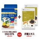 【ハーフ&ハーフ】〓★DHA+EPA★肝臓エキス入りオルニチン〓各約6ヵ月分ずつの合計約12ヵ月分1粒300mgあたりDHA30%(90mg)、EPA7%(21mg)トランス脂肪酸0mg/サプリ/DHA EPA/dha サプリメント/hahu2
