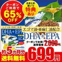 【クーポンご利用で65%OFF】DHA+EPA オメガ3系α-リノレン酸 亜麻仁油 約5ヵ月分