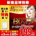 【クーポンで73%OFF】極プラセンタ 約3ヵ月分送料無料 ...
