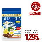 エゴマ油+亜麻仁油配合 DHA+EPA オメガ3系α-リノレン酸 約5ヵ月分