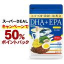 \50%ポイントバック中/エゴマ油+亜麻仁油配合 DHA+EPA オメガ3系α-リノレン酸 亜麻仁油...