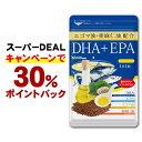 【10周年祭開催中!】【10周年祭開催中!】★DHA&EPA+DPA(約1ヶ月分) オメガ3 DHA&EPA+DPA 不飽和脂肪酸 ドコサヘキサエン酸 エイコサペンタエン酸 ドコサペンタエン酸