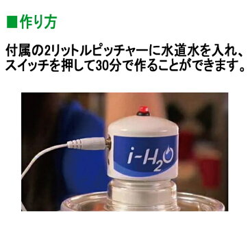 i-H2O アイ・ウォーター 活水器 特許技術 MRET 飲料水 ミネラルウォーター以外にも、化粧水としてお顔や身体、髪等にもお使いください アイウォーター 送料無料 代引手数料無料 ф
