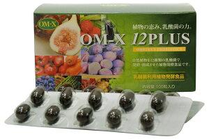 工藤投手も10年来のご愛用!生酵素 OM-X 12PLUS(オーエムエックス 12プラス)米・ベストサプリ...