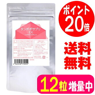 Dandelion T1 extract called ships dandelion t-1 extract 3 grain * 30 capsule タンポポサプリメント t-1 rare sugar on the same day to the main ingredient! ~ to women's specific problems. On your way.