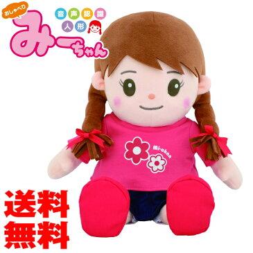 おしゃべりみーちゃん おしゃべり人形 パートナーズ 音声認識人形 本当の4歳の女の子の声です 歌 目覚まし