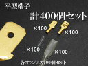 平型端子 ファストン端子セット金色 オーディオ・カーナビ等 配線コードの接続・分岐 オスメス端子 絶縁スリーブ  計400個セット