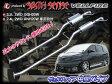 シックスセンス オールステン中間パイプ 20系アルファード ヴェルファイア 前期 後期2WD 専用  2.4L 3.5L用  メーカー直送のため代引き不可  お取り寄せ販売