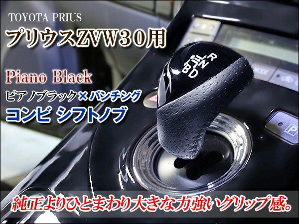 シフトノブ  30系プリウス 専用  ピアノブラック×パンチング