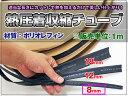 【楽天スーパーセール特別価格】熱収縮チューブ 太線用 φ8mm  ※販売単位1m