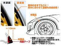 フェンダーモールVer.22.5mハミタイツライチ車検対策に汎用スポイラーウレタンゴム製スポイラーリアスポイラー