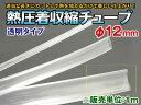 【楽天スーパーセール特別価格】トーメイ熱収縮チューブ φ12mm  ※販売単位1m