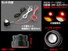 レイアウトフリーLEDバックフォグランプ光量2段階切換え式レッド2個セット