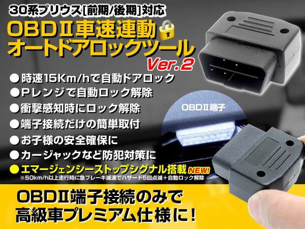 【予約販売2/中旬入荷予定】OBD2 車速連動オートドアロックツール Ver.2 プリウス30系 前期/後期 対応  T02P