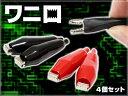 【楽天スーパーセール特別価格】10A ワニ口クリップ  4個セット 配線加工や通電チェック