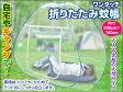 折りたたみ式 蚊帳 大型サイズ  200×140×145cm 送料込 防虫ネット アウトドア・レジャーに