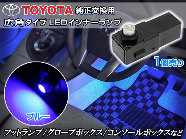 SMDインナーランプ 0.5W広角タイプ トヨタ/レクサスなど純正交換用  ブルー 1個