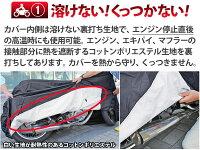 高機能バイクカバー2L