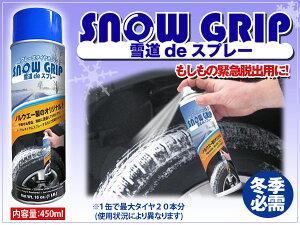 【お得セール品】タイヤグリップスプレー式 タイヤチェーン 雪路 緊急用 450ml 2013年10月以降製造品