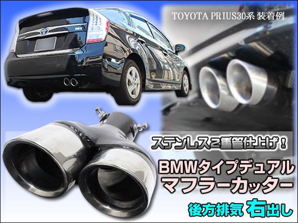 BMWタイプ 2本出し マフラーカッター プリウス 20系/ 30系 前期/後期/プリウスα 対応  ステンレス二重管仕上げ 後方排気 右出し 2重管