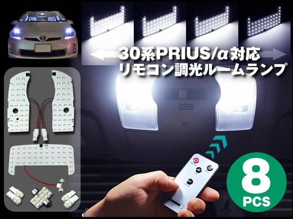 LEDルーム球セット  30系プリウス/プリウスα 専用 リモコン調光タイプ 超高輝度SMD152連  白 8点セット