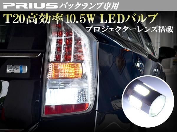 LEDバルブ プリウス バックランプ専用 【レビュー記入で送料無料】  T20 ウェッジ シングル発光 高効率 10.5W級 プロジェクターレンズ搭載  白 2個セット