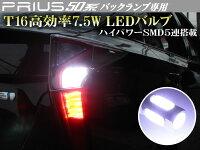 50系プリウスバックランプ専用LEDバルブT16ウェッジ高効率7.5WハイパワーSMD5連白アルミヒートシンク搭載2個セット