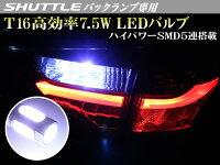 LEDバルブシャトルGP7/8バックランプ専用T16ウェッジ高効率7.5WハイパワーSMD5連白アルミヒートシンク搭載2個セット
