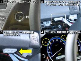 OBD2車速連動オートドアロックツールVer.4トヨタ車汎用プリウス30系40系プリウスαノアNOAHヴォクシーVOXYエスクァイアESQUREなどオートドアロック/オートハザード/オートパワーウインドウT03W
