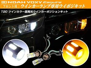 ウインカーポジションバルブキット ヴォクシー エスクァイア ウインカー プロジェクター ソケット