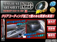 ハセ・プロマジカルアートシートNEOLサイズH450×W600mm