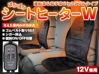シートヒーター運転席&助手席ダブルタイプ12Vシガー挿込2段階個別ON/OFFスイッチ付きブラック
