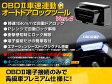 OBD2 車速連動オートドアロックツール Ver.4 トヨタ車 汎用 プリウス 30系 40系 プリウスα ノア NOAH ヴォクシー VOXY エスクァイア ESQURE など  オートドアロック/オートハザード/オートパワーウインドウ  T03W
