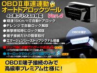 プリウスα40系OBD2車速連動オートドアロックツールVer.4T03W