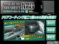 ハセ・プロマジカルアートシートNEO3LサイズH1270×W1000mm