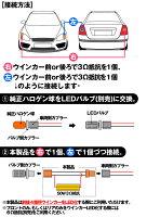 ホンダ車種汎用ワンタッチ式ハイフラキャンセラー2個セットNBOXNONENWGNVEZELヴェゼルステップワゴンSPADAオデッセイストリームFITフィットなど
