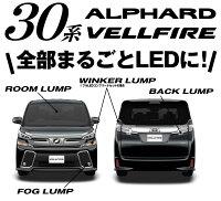 30系アルファードヴェルファイア専用フルLED3点セットALPHARDVELLFIRE専用設計ルームランプ/フォグランプ/バックランプ付属