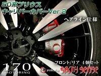 【お取り寄せ販売】シックスセンスキャリパーカバーVer2ヘアライン仕様50系プリウス専用前後4個セット※代金引換不可