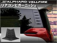 30系アルファードALPHARD/ヴェルファイアVELLFIRE専用リアコンビガーニッシュ2ピース