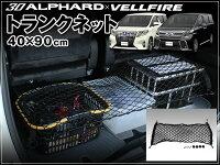30系アルファードALPHARD/ヴェルファイアVELLFIRE専用トランクネットカーゴネットラゲッジ