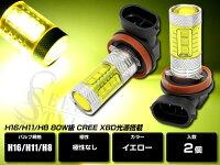 LEDフォグバルブH16/H8/H11兼用80W級CREEXBD光源搭載16LEDイエロードーム型レンズ/アルミヒートシンク搭載2個セット