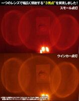 LEDツインカラーバルブT20ウェッジダブルハイパワーSMD21連赤/橙キャンセラー内蔵2個セット