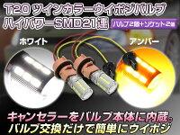 ツインカラーLEDウインカーポジションバルブキットT20ハイパワーSMD21連/プロジェクターレンズ搭載白/橙新ダブルソケット★付き
