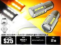 LEDツインカラーバルブS25BAY15Dダブル発光ハイパワーSMD21連白/橙キャンセラー内蔵2個セット