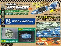 ハセ・プロマジカルアートシート迷彩MサイズH300×W450mm