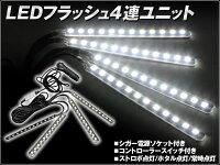 LEDフラッシュ4連ユニットストロボ点灯/ホタル点灯/常時点灯機能搭載シガー電源ソケット付き
