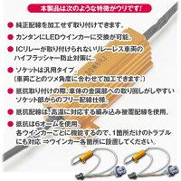 T20ハイフラ防止ソケット2個セット