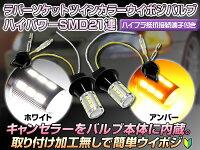 ラバーソケットツインカラーLEDウインカーポジションバルブT20ハイパワーSMD21連/プロジェクターレンズ搭載白/橙