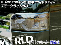 ワールドコーポレーションスモークライトカバー200系ハイエースHIACE4型標準ワイド専用ライトスモーク固定式左右セット